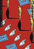 つげ義春大全 第七巻 墓をほる影 妖刀村正 (コミッククリエイトコミック)