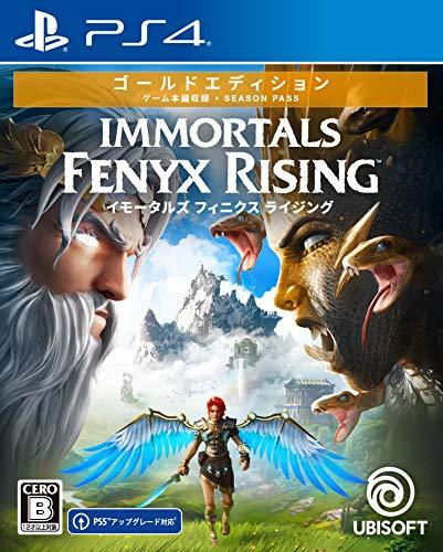 イモータルズ フィニクス ライジング ゴールドエディション (PS4版) 【PS4】