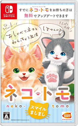 ネコ・トモ スマイルましまし 【Nintendo Switch】