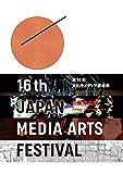 第16回文化庁メディア芸術祭 受賞作品集