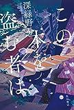 この本を盗む者は【電子特典付き】 (角川書店単行本)