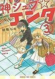 神シュフ☆エンタ 3巻 (まんがタイムコミックス)
