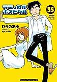 ラディカル・ホスピタル 35巻 (まんがタイムコミックス)