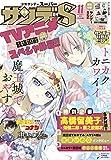 少年サンデーS(スーパー) 2020年11/1号(2020年9月25日発売)