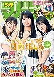 週刊少年マガジン 2020年43号
