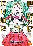 世界に一つだけのR(2) (バンブーコミックス)