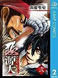 悪源太 2 (ジャンプコミックスDIGITAL)