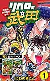 【極!合本シリーズ】リベロの武田シリーズ1巻