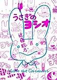 うさぎのヨシオ (HARTA COMIX)