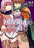 回復術士のやり直し(7) (角川コミックス・エース)