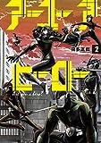 アーユーアヒーロー 2巻(完): バンチコミックス