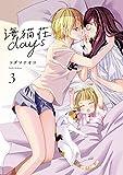 海猫荘days: 3【イラスト特典付】 (百合姫コミックス)