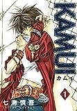 KAMUI 1巻 (デジタル版ステンシルコミックス)