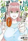 博多女子は鬼神のごとく気が強か!? (2) (バンブーコミックス)