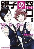 銀子の窓口(6) (バンブーコミックス 4コマセレクション)