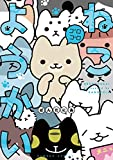 ねこようかい ゴロゴロ (バンブーコミックス)
