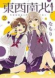東西南北!: 2 (百合姫コミックス)