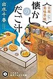 吉原美味草紙 懐かしのだご汁 (ハヤカワ文庫JA)