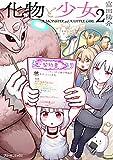 化物と少女2 (ブリーゼコミックス)