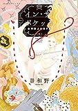 イン・ザ・ポケット 谷和野よみきり集 (flowers コミックス)