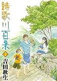 詩歌川百景(1) (flowers コミックス)