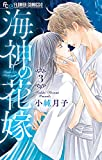 海神の花嫁(3) (フラワーコミックス)