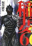 稲妻6 徳間SFコレクション