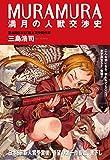MURAMURA満月の人獣交渉史<新装版> 徳間SFコレクション