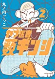 ヤブ医者薮ギンジ 2 (MeDu COMICS)