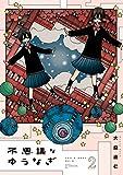 不思議なゆうなぎ(2) (アフタヌーンコミックス)