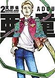 亜童(2) (ヤングマガジンコミックス)