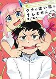 ウチの使い魔がすみません(8) (アフタヌーンコミックス)