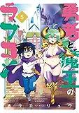 勇者と魔王のラブコメ【カラーページ増量版】 (5) (バンブーコミックス)