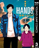HANDS 3 (ヤングジャンプコミックスDIGITAL)