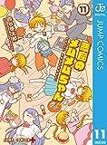 悪魔のメムメムちゃん 11 (ジャンプコミックスDIGITAL)