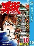 男坂 10 (ジャンプコミックスDIGITAL)