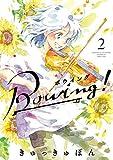 Bowing! ボウイング(2) (ゲッサン少年サンデーコミックス)