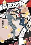 シネマコンプレックス (光文社文庫)