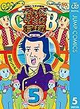 増田こうすけ劇場 ギャグマンガ日和GB 5 (ジャンプコミックスDIGITAL)