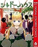 シャドーハウス カラー版 6 (ヤングジャンプコミックスDIGITAL)