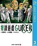 奴隷遊戯GUREN 3 (ジャンプコミックスDIGITAL)