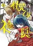 怪異と乙女と神隠し(2) (ビッグコミックス)