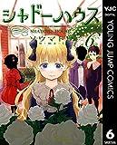 シャドーハウス 6 (ヤングジャンプコミックスDIGITAL)