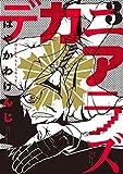 デカニアラズ(3) (ビッグコミックス)
