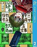 いともたやすく行われる十三歳が生きる為のお仕事 2 (ジャンプコミックスDIGITAL)
