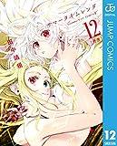 サマータイムレンダ 12 (ジャンプコミックスDIGITAL)