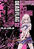 デッド・フラッグ 2巻 (デジタル版ガンガンコミックスUP!)