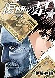 復讐の星 3巻 (デジタル版ヤングガンガンコミックス)