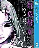 自殺幇女 2 (ジャンプコミックスDIGITAL)
