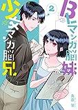 BLマンガ脳妹×少女マンガ脳兄 2巻 (デジタル版ガンガンコミックスpixiv)